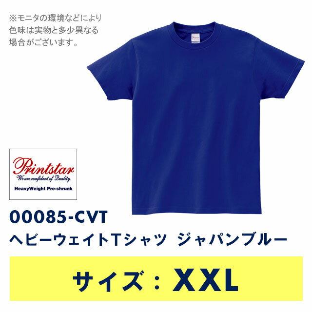 【Printstar】 プリントスター 00085-CVT 5.6オンスヘビーウエイトTシャツ ジャパンブルー XXL
