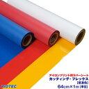 【アイロンプリント ラバーシート】 カッティング・フレックス 64cm幅×1m 【普通色】
