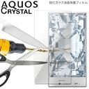 送料無料 AQUOS CRYSTAL用強化ガラス液晶保護フィ...