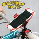 自転車用スマートフォンホルダー スマホ ホルダー スマートフォン スタンド iphone7 6s 5s アイフォン アンドロイド android 落下防止 スマホホルダー シリコン 工具不要 アウトドア スマホスタンド 自転車 クリップ 固定 ハンズフリー グリップ iPhone アイフォ-ン