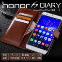 オナー6 Plus Honor6 手帳型ケース Huawei 楽天モバイル ファーウェイ 名入れ|スマートフォンケース スマートフォン スマホケース 手帳型 カード 手帳 スタンド レザー 革 スマホ カバー ケース おしゃれ 大人 スマホスタンド 折り畳み 黒 ブラウン 10P03Dec16