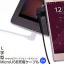 L字型マイクロUSB MicroUSB充電ケーブル2m|Android アンドロイド スマートフォン スマホ タブレット L字 ケーブル 充電