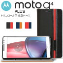 モトローラ G4 プラス Moto Plus トリコロールカラー手帳型フリップケース|スマホケース 手帳型 スタンド カード収納 スマフォケース スマホ スマフォ カバー ケース Android アンドロイド おしゃれ スマートフォンケース 手帳 スマートフォン 携帯ケース かわいい