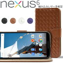 Nexus6 ネクサス6 / ネクサス6 編みこみ手帳型ケース ギフト 名入れ 編込み レザー 革 カードポケット カード収納 マグネット スタンド機能 スマホ スマフォ カバー ケース スマホケース スマフォケース 1000円 送料無料 ポッキリ 1,000円