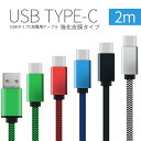 USB タイプc type-c 充電用 2m 強化皮膜 充電...