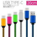 USB type-c 充電用20cmショートケーブル | X...