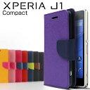 エクスペリアJ1コンパクト XperiaJ1Compact コンビネーション カラー 手帳型ケース 手帳型 カード収納 カードポケット スタンド シンプル スマホケース スマフォケース スマフォ カバー ケース アンドロイド 携帯ケース スマホカバー 手帳型ケース 手帳型スマホケース