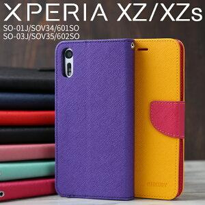 エクスペリア XZ Xperia XZ XZs SO-01J SOV34 SO-03J