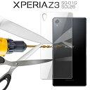 エクスペリアZ3 XperiaZ3 SOL26 SO-01G 強化ガラス 保護フィルム 9H 背面保護フィルム アンドロイド エクスペリア ガラスフィルム 強化ガラスフィルム xperia z3 背面フィルム 背面保護シール ガラスシート 保護シール 背面 フィルム 背面ガラス 背面保護 送料無料