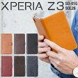エクスペリアZ3 XperiaZ3 SOL26 SO-01G アンティーク レザー 手帳型 ケース カバー|手帳型 レザー 革 アンティーク カード収納 カードポケット スタンド シンプル 定番 スマホケース スマフォケース スマホ スマフォ Android アンドロイド