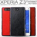 エクスペリアZ3コンパクト XperiaZ3Compact SO-02G メタル レザー ハード ケース 革|ハードケース レザースキン ガンメタフレーム シンプル 大人 カッコいい スマホケース スマフォケース スマホ スマフォ Android アンドロイド 10P03Dec16