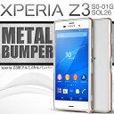 エクスペリアZ3 XperiaZ3 SOL26 SO-01G アルミ メタル バンパー ケース 側面 カバー|アルミ メタルバンパー スマホケース スマホ エクスペリア Xperia Z3 スマートフォン バンパーケース スマホカバー メタルケース 送料無料 ハード ハードケース 携帯ケース スマフォケース