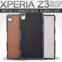 エクスペリアZ3 XperiaZ3 SOL26 SO-01G カーボンスキン ハード ケース ハードケース スマホケース スマホ カバー Android アンドロイド エクスペリア Xperia Z3 スマホカバー スマートフォンケース スマートフォン 送料無料 スマフォケース 携帯ケース シンプル