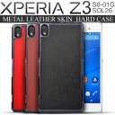 エクスペリアZ3 XperiaZ3 SOL26 SO-01G メタル レザーハード ケース カバー 革 ハードケース レザー 大人 スマホケース スマホ Android アンドロイド エクスペリア Xperia Z3 スマホカバー スマートフォンケース スマートフォン 送料無料 携帯ケース スマフォケース