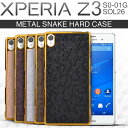 エクスペリアZ3 XperiaZ3 SOL26 SO-01G メタル スネーク ハード ケース 蛇柄 ハードケース 大人 スマホケース スマホ カバー Android アンドロイド エクスペリア Xperia Z3 スマホカバー スマートフォンケース スマートフォン 送料無料 携帯ケース スマフォケース
