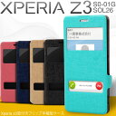 �G�N�X�y���AZ3 XperiaZ3 SOL26 SO-01G ���t�� �蒠�^�P�[�X �J�o�[�b�蒠�^ ���t�� �X�^���h �V���v�� �X���� �X�}�z�P�[�X �X�}�t�H�P�[�X �X�}�z �X�}�t�H �P�[�X Android �A���h���C�h
