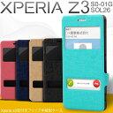 エクスペリアZ3 XperiaZ3 SOL26 SO-01G 窓付き 手帳型ケース カバー|手帳型 窓付き スタンド シンプル スリム スマホケース スマフォケース スマホ スマフォ ケース Android アンドロイド