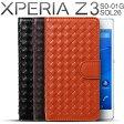 エクスペリアZ3 XperiaZ3 SOL26 SO-01G 編み込み レザー 手帳型ケース カバー 革|カード収納 カードポケット スタンド スマホケース スマフォケース スマホ スマフォ ケース Android アンドロイド