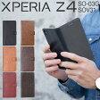 エクスペリアZ4 XperiaZ4 SO-03G SOV31 アンティーク レザー 手帳型 カバー 革|手帳型 アンティーク レザー 革 カード収納 カードポケット スタンド スマホケース スマフォケース ケース Android アンドロイド