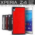 エクスペリアZ4 XperiaZ4 SO-03G SOV31 メタル レザーハード ケース カバー 革|ガンメタル ガンメタフレーム レザースキン ハードケース シンプル 大人 カッコいい スマホケース スマフォケース スマホ スマフォ Android アンドロイド