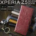 エクスペリアZ5 XperiaZ5 SO-01H SOV32 アンティーク レザー 手帳型ケース カバー 革|手帳型 カード収納 カードポケット スタンド スマホケース スマフォケース スマホ スマフォ ケース Android アンドロイド