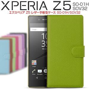 エクスペリアZ5 XperiaZ5 SO-01H SOV32 レザー 手帳型
