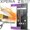 エクスペリアZ5 XperiaZ5 SOV32 SO-01H アルミ プレート 強化 ガラス メタルガラスフィルム|強化ガラスフィルム 液晶 保護 画面保護 シート 傷 指紋防止 キズ防止 Android アンドロイド