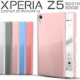 エクスペリアZ5 XperiaZ5 SOV32 SO-01H TPU クリア ケース カバー   スマホケース スマホ アンドロイド エクスペリア xperia Z5 スマートフォン tpuケース スマホカバー 携帯ケース クリアケース 送料無料 スマフォケース シンプル シリコン ソフト ソフトケース 携帯カバー