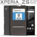 エクスペリアZ5 XperiaZ5 SO-01H SOV32 窓付 手帳型ケース カバー 手帳型 スマート スタンド スマホケース スマホ ケース Android アンドロイド エクスペリア xperia Z5 手帳 手帳ケース 手帳型カバー 手帳型スマホケース スマートフォン