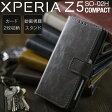 エクスペリアZ5 コンパクト Xperia Z5 Compact SO-02H アンティークレザー手帳型ケース カバー 革|手帳型ケース 手帳 おしゃれ 名入れ プレゼント スマホケース スマフォケース スマホ スマフォ ケース Android アンドロイド
