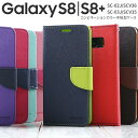 Galaxy S8 SC-02J SCV36 Galaxy S8 SC-03J SCV35 コンビネーションカラー手帳型ケース 携帯カバー 携帯ケース スマホケース ケース 手帳型 ギャラクシーs8 galaxys8 sc02j 送料無料 スマホカバー カバー スマフォケース アンドロイド