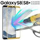 Galaxy S8 SC-02J SCV36 Galaxy S8 SC-03J SCV35 カラー強化ガラス保護フィルム 9H スマホ galaxys8 強化ガラスフィルム 保護フィルム ガラスフィルム 保護シート フィルム ガラス 強化ガラス 保護シール 送料無料 保護ガラス s8 galaxys8