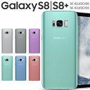 Galaxy S8 SC-02JS8 SCV36S8 SC-03JS8 SCV35 TPU クリアケース 送料無料 スマホケース スマートフォンケース スマホカバー galaxys8 galaxys8 ケース ギャラクシーs8 ギャラクシーs8 カバー galaxys8プラス tpuケース tpuカバー 薄型 plus 携帯ケース 【6/15】