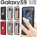 ギャラクシーS9 Galaxy S9 SC-02K SCV38 リング付き耐衝撃ケース | スマホ ケース スマホ カバー 送料無料 SC-02K SCV38 落下防止 リン..