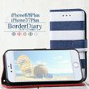 iPhone7/7Plus/8/8Plus ボーダー手帳型ケース | ストライプ かわいい マリン