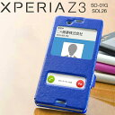 エクスペリアZ3 XperiaZ3 SOL26 SO-01G 窓付き 手帳型ケース カバー|手帳型 スマホケース スマホ ケース Android アンドロイド エクスペリア 手帳 手帳ケース 手帳型カバー 手帳型スマホケース Xperia Z3 スマートフォン 送料無料 携帯ケース スマホカバー スマフォケース