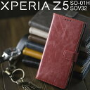 Xperia Z5 ケース SO-01H SOV32アンティーク レザー 手帳型ケース 革スマホ ケース スマホ カバー xperia スマホケース エクスペリア ..