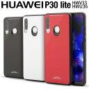 HUAWEI P30 Lite ケース HWV33 HWU36 ケースHWV33 HWU36 背面9Hガラスケース 人気 かわいい おしゃれ HUAWEI スマホ カバー クリスタル ブラック au UQ 送料無料