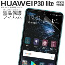P30ライト P30 Lite HWV33 HWU36 液晶保護フィルム スマホフィルム 携帯 ブルーライトカット 光沢 光沢なし 液晶 画面保護 スクリーンフィルム 人気 HUAWEI ファーウェイ 送料無料 アンドロイド Android UQモバイル au ヤフーモバイル