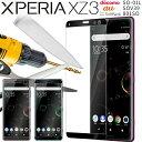 Xperia XZ3 SO-01L SOV39 801SO カラー強化ガラス保護フィルム 9H | エクスペリア エックスゼット3 液晶保護 ガラス フィルム スマホ スマートフォン 指紋防止 docomo au ソフトバンク キズ防止