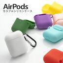 エアポッズ ケース カバー かわいい AirPods カラフル シリコンケース エアポッズケース ソフトケース イヤホンケース 保護収納 iPhone シリコン おしゃれ カラビナ付き 送料無料 アップル 保護カバー イヤホン Bluetooth シリコンカバー