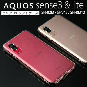 AQUOS sense3 sense3lite SH-02M SHV45 SH-RM12 ケー