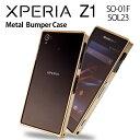 エクスペリアZ1 XperiaZ1 SO01F SOL23 メタル バンパー 金属 アルミ|メタルバンパー メタル 側面保護 シンプル カッコいい スマホケース スマフォケース カバー ケース Android アンドロイド