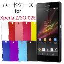 送料無料 Xperia Z エクスペリア Z カラフル エクスペリア SO-02E対応 ハードケースエクスぺリア スマホ ケース スマホ カバー プラスチック シンプル ハードケース スマホケース スマフォケース Android アンドロイド 携帯カバー 携帯ケース スマートフォンケース