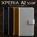 エクスペリアA2 XperiaA2 SO-04F アンティーク レザー 手帳ケース|手帳型 レザー 革 アンティーク カッコいい シンプル カード収納 カードポケット スタンド スマホケース スマフォケース スマホ スマフォ カバー ケース Android アンドロイド