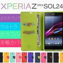 エクスペリアZ ウルトラ XperiaZUltra SOL24 手帳型コンビカラーレザーケース|手帳型 カード収納 カードポケット カラフル スマホケース スマフォケース スマホ スマフォ カバー ケース Android アンドロイド 10P03Dec16