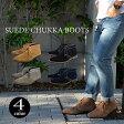 GLBB-028/glabella/グラベラ/SUEDE.CHUKKA.BOOTS/チャッカブーツ/メンズカジュアルシューズ/レザー調/革靴