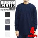 PRO CLUB プロクラブ PROC-T0045 6.5ozヘビー長袖T ロングスリーブ Tシャツ 無地