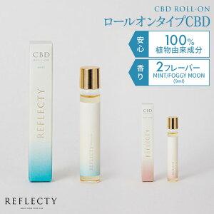 REFLECTY リフレクティ CBD ROLL-ON 9ml ロールオン