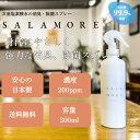 除菌スプレー 次亜塩素酸水 スプレーボトル SALAMORE...